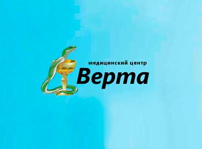 Медицинский центр «Верта» (Саранск)