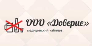 Медицинский кабинет «Доверие» (Томск)
