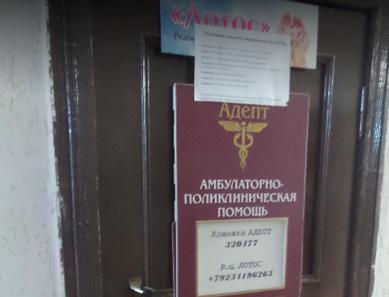 Наркологическая клиника «Адепт» (Томск)