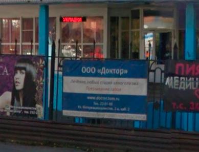 Наркологическая клиника «Доктор» (Томск)