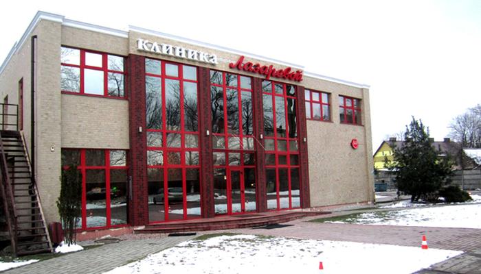 Здание наркологической клиники Лазаревой (Калининград)