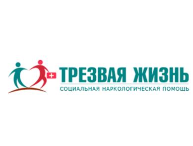 Наркологическая клиника «Трезвая жизнь» (Брянск)