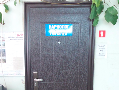 Наркологический центр доктора Семенова (Ижевск)