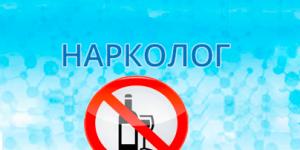 Наркологический центр «Нарколог» (Владивосток)