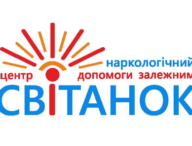 Наркологический реабилитационный центр «Світанок» (Херсон)