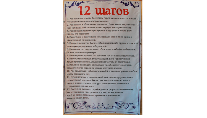 Программа 12 Шагов для анонимных наркоманов и алкоголиков
