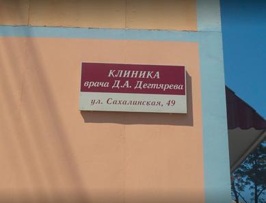 Врач-рефлексотерапевт, психотерапевт Дегтярев Д.А. (Южно-Сахалинск)