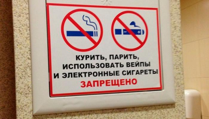 Запрет на курение вейпов в общественных местах