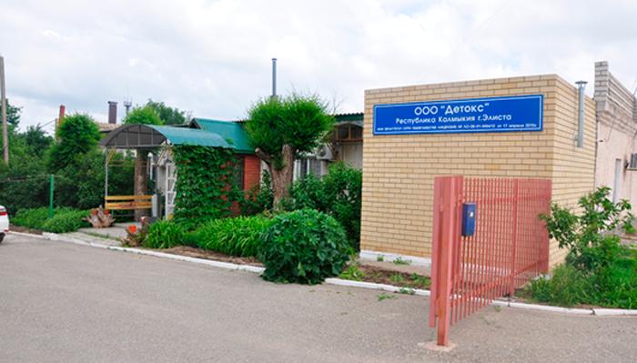 Здание медицинского центра «Детокс плюс» (Элиста)