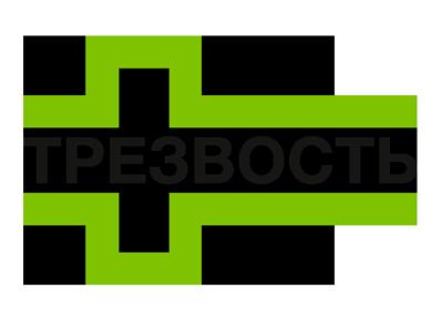 Реабилитационный центр «Трезвость» (Барнаул)