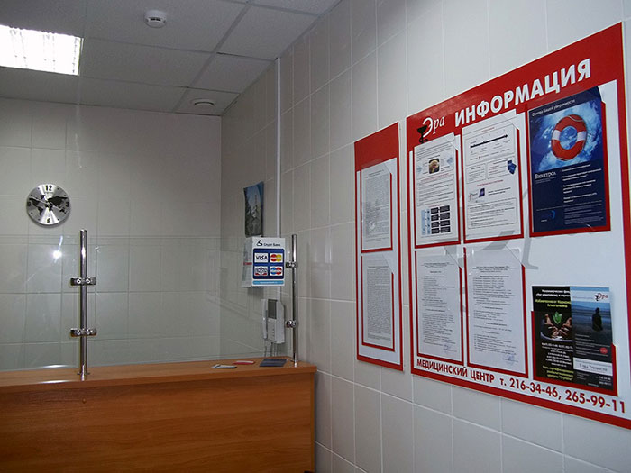 Наркологический центр «Эра»