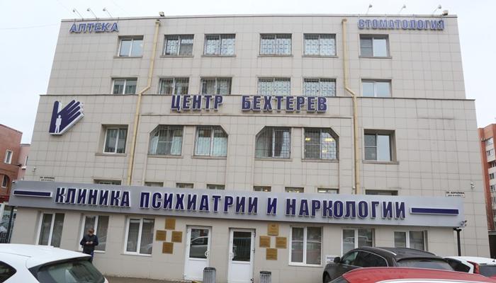 Здание медицинского центра «Бехтерев» (Санкт-Петербург)