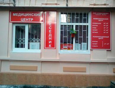 Медицинский центр «Собеседник» (Ростов-на-Дону)