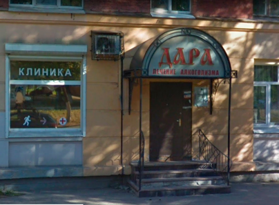 Наркологическая клиника «Дара» (Самара)