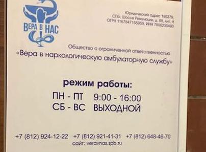 Наркологическая служба «Вера в нас» (Санкт-Петербург)