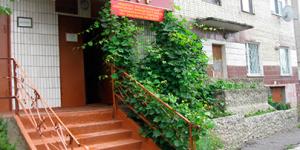 Психотерапевтический центр «Лещенко» (Сумы)