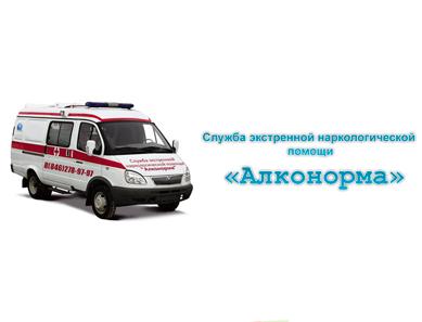 Служба экстренной наркологической помощи «Алконорма» (Самара)