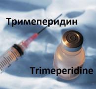 Тримеперидин: опасный наркотический анальгетик