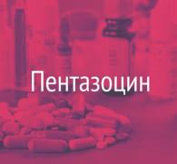 Пентазоцин: безобидное обезболивающее или опаснейший наркотик?