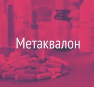 Метаквалон: зависимость от обычного снотворного