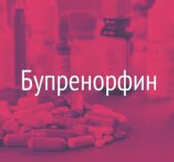 Бупренорфин: мощное обезболивающее или опасный наркотик?