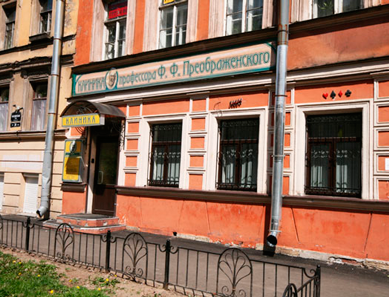 Клиника профессора Ф.Ф. Преображенского (Санкт-Петербург)