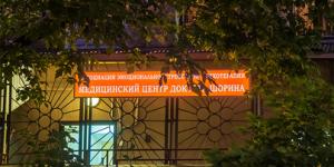 Медицинский центр доктора Шорина (Москва)