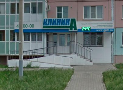 Медицинский центр «КлиникА» (Хабаровск)