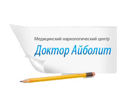 Медицинский наркологический центр «Доктор Айболит» (Москва)