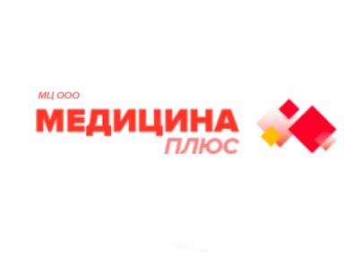 Наркологическая клиника «Медицина плюс» (Нижний Новгород)
