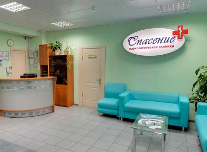 Наркологическая клиника «Спасение» (Чита)