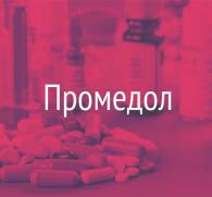 Промедол: наркотик или эффективное обезболивающее