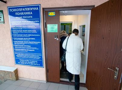 Психотерапевтическая поликлиника (Сумы)