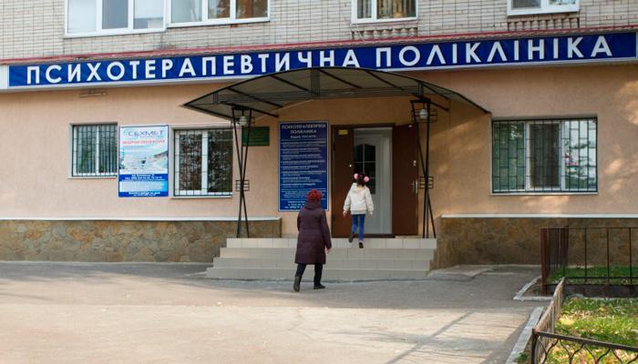Здание Психотерапевтической поликлиники (Сумы)
