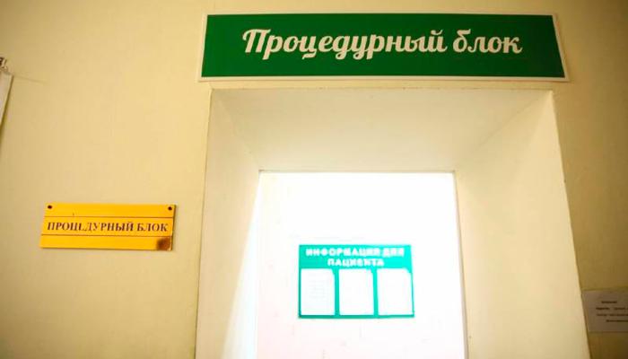 Процедурный блок в Якутском республиканском наркологическом диспансере