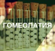 Гомеопатия от алкоголизма: какая эффективность метода?
