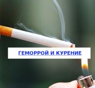 Как курение влияет на геморрой: есть ли связь?
