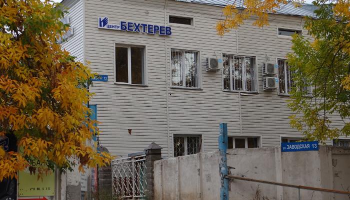 Здание медицинского центра Бехтерева (Уфа)