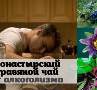 Монастырский чай от алкоголизма: состав трав и реальные отзывы