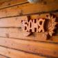 Баня в реабилитационном центре «Горизонт» (Улан-Удэ)