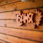 Баня в реабилитационном центре «Горизонт» (Ульяновск)