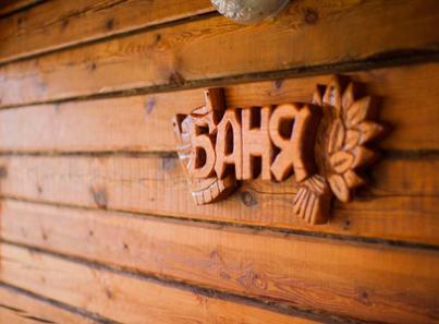 Баня в реабилитационном центре «Горизонт» (Уфа)