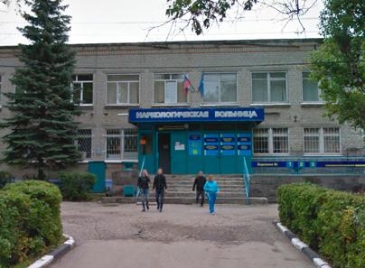 Ульяновская областная клиническая наркологическая больница