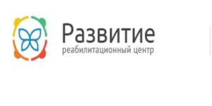 Реабилитационный центр Развитие в Казани