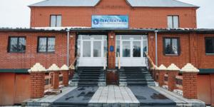 Центр социальной реабилитации «Перспектива» (Тюмень)
