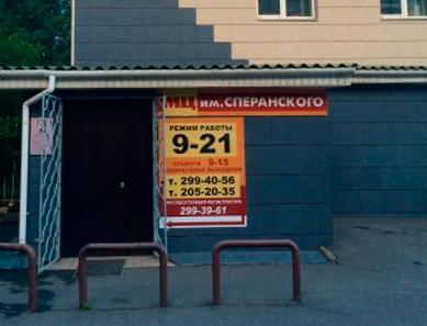 Медицинский Центр им. Г.Н. Сперанского (Красноярск)