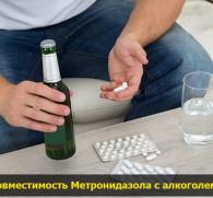 Метронидазол и алкоголь: совместимость лекарственных компонентов и спиртного