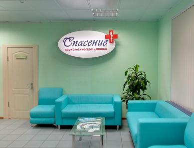 Наркологическая клиника «Спасение» (Кисловодск)
