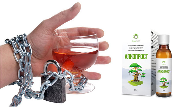 Алкопрост формирует отвращение организма к любому алкоголю