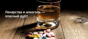 Специалисты заявляют о полной несовместимости Вальдоксана и алкоголя
